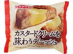 ヤマザキ カスタードクリームを味わうデニッシュ 袋1個