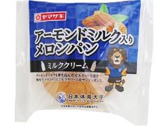 ヤマザキ アーモンドミルク入りメロンパン ミルククリーム 袋1個