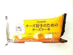 ヤマザキ チーズ好きのためのチーズケーキ 5種のチーズ