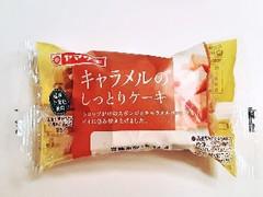 ヤマザキ キャラメルのしっとりケーキ 袋1個