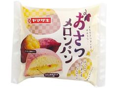 ヤマザキ おさつメロンパン 袋1個