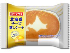 ヤマザキ 北海道チーズ蒸しケーキ