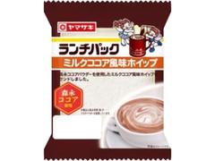 ヤマザキ ランチパック ミルクココア風味ホイップ 森永ココア使用 袋2個