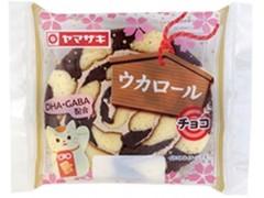 ヤマザキ ウカロール チョコ 袋1個