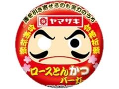ヤマザキ ロースとんかつバーガー