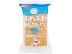 ヤマザキ ふわふわ牛乳入りパン