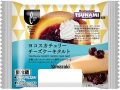 ヤマザキ ヨコスカチェリーチーズケーキタルト 袋1個