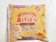 ヤマザキ 魚肉ソーセージ風カツ あげぱん からしマヨネーズ風味
