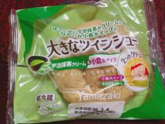 ヤマザキ 大きなツインシュー 宇治抹茶クリーム&小倉ホイップ