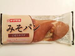 ヤマザキ みそパン ごぼうサラダ