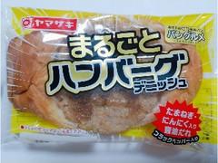 ヤマザキ まるごとハンバーグデニッシュ 袋1個