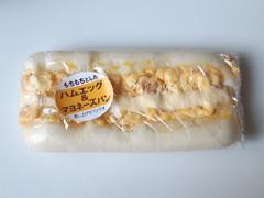 ヤマザキ もちもちとしたハムエッグ&マヨネーズパン