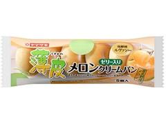 ヤマザキ 薄皮 メロンゼリー入り メロンクリームパン