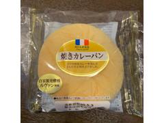 ヤマザキ 焼きカレーパン
