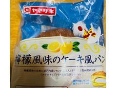 ヤマザキ 檸檬風味のパンケーキ風パン