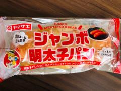 ヤマザキ ジャンボ明太子パン