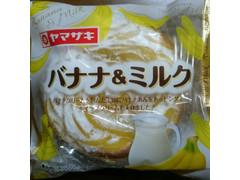 ヤマザキ バナナ&ミルク