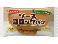 ヤマザキ ソースコロッケパン