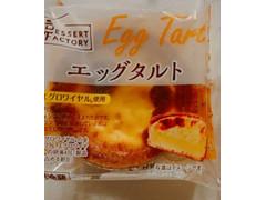 タルト エッグ サックサクのエッグタルト ポルトガル菓子【ナタ・デ・クリスチアノ・オンライン】