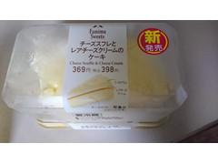 ファミリーマート ファミマスイーツ チーズスフレとレアチーズクリームのケーキ