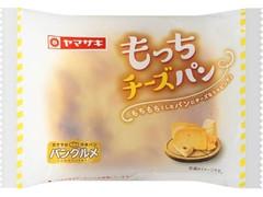 ヤマザキ もっちチーズパン