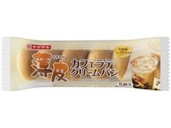 ヤマザキ 薄皮 カフェラテクリームパン