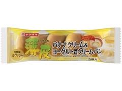 ヤマザキ 薄皮 バナナクリーム&ヨーグルト風味クリームパン