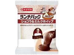 ヤマザキ ランチパック ショコラ&ミルクホイップ