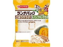 ヤマザキ ランチパック ごぼうサラダとパンプキンサラダ