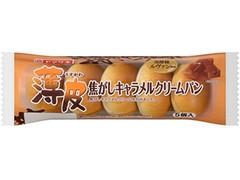ヤマザキ 薄皮焦がし生キャラメル クリームパン