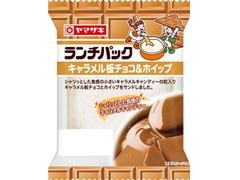 ヤマザキ ランチパック キャラメル板チョコ&ホイップ