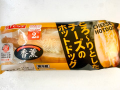 ヤマザキ とろ~りとしたチーズのホットドッグ