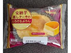 ヤマザキ 安納芋蒸しケーキのとろけるぷりん