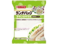 ヤマザキ ランチパック チキンのサラダ 静岡県産キャベツ
