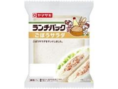 ヤマザキ ランチパック ごぼうサラダ