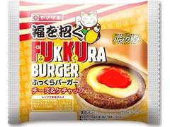 ヤマザキ ふっくらバーガー チーズ&ケチャップ