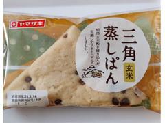 ヤマザキ 三角蒸しぱん 玄米