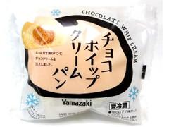 ヤマザキ チョコホイップクリームパン