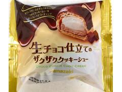 ヤマザキ 生チョコ仕立てのザクザククッキーシュー