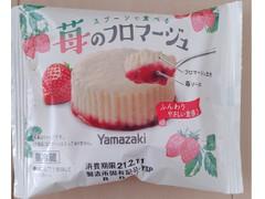 ヤマザキ スプーンで食べる 苺のフロマージュ