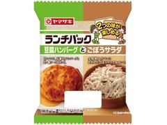 ヤマザキ ランチパック 豆腐ハンバーグとごぼうサラダ