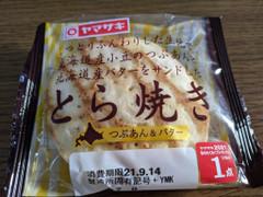 ヤマザキ とら焼き つぶあん&バター