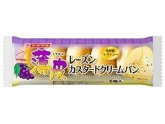 ヤマザキ 薄皮 レーズンカスタードクリームパン