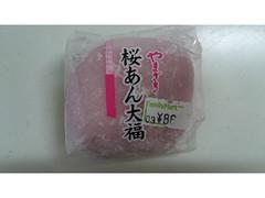 ヤマザキ 桜あん大福 1個