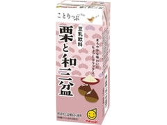 マルサン ことりっぷ 豆乳飲料 栗と和三盆 パック200ml