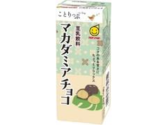 マルサン ことりっぷ 豆乳飲料 マカダミアチョコ パック200ml
