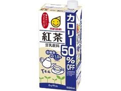 マルサン 豆乳飲料 紅茶 カロリー50%オフ パック1000ml