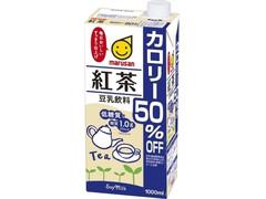 マルサン 豆乳飲料 紅茶 カロリー50%オフ
