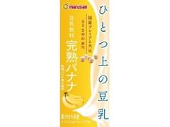 マルサン ひとつ上の豆乳 豆乳飲料 完熟バナナ