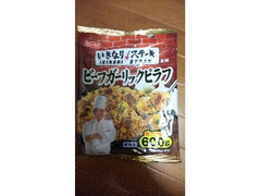 ニッスイ いきなりステーキ ビーフガーリックピラフ 袋600g